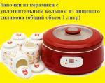 Йогуртница Oursson FE1502D/RD (керамические баночки, таймер, 1 литр, КНИГА РЕЦЕПТОВ)